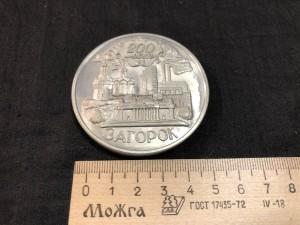 Арт 33-20 Медаль настольная, 380 рублей