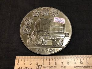 Арт 33-20 Медаль настольная, 550 рублей