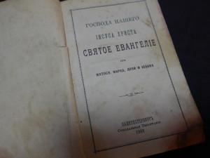 Евангелия типография 1903г. без передней обложки. 2,800 рублей