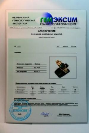 Сертификат ГЕМЭКСИМ