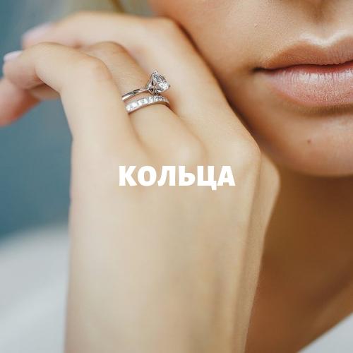 купить кольца в ломбарде