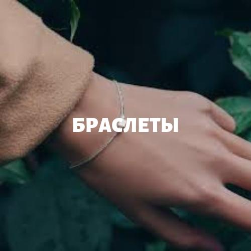 купить браслеты в ломбарде