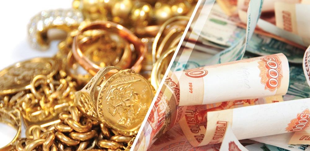 Где хранится заложенное золото в ломбарде?